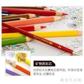 鉛筆套裝 初學者畫畫成人學生用繪畫套裝72色水溶性彩鉛專業手繪彩色鉛筆 CP3494【歐爸生活館】