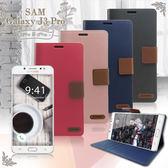 Xmart Samsung Galaxy J3 Pro 時尚浪漫風支架皮套 四色任選 沉著灰 女王桃 少女粉 個性藍