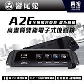 【響尾蛇】A26 10吋高畫質雙錄電子式後照鏡 *ISP觸控螢幕|1080P高清畫面|台灣製造*
