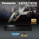 結帳再折 Panasonic 國際牌 DP-UB150 4K HDR 超高質藍光播放器 台灣公司貨 加購價