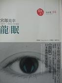 【書寶二手書T3/翻譯小說_DAM】龍眠_宮部美幸