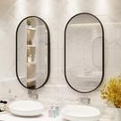 浴室鏡 北歐浴室鏡直邊橢圓形衛生間鏡子壁掛浴室鏡鏡子創意梳妝鏡TW【快速出貨八折搶購】