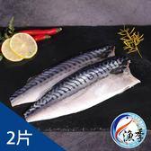 【漁季】挪威鯖魚片*2片(150g±10%/片)
