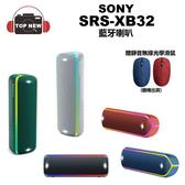 [贈無線滑鼠] SONY SRS-XB32 藍牙喇叭 XB32 重低音 攜帶式 防水 藍牙 喇叭 音箱 公司貨 XB31後續款