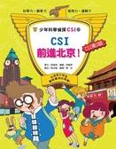 (二手書)少年科學偵探CSI-25 CSI前進北京!