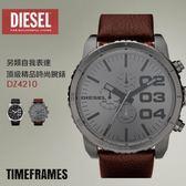【人文行旅】DIESEL | DZ4210頂級精品時尚男女腕錶 TimeFRAMEs 另類作風 52mm 設計師款