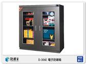 【分期零利率,免運費】 防潮家 D-306E 旗艦系列 電子防潮箱 365L (D306E,台灣製,五年保)