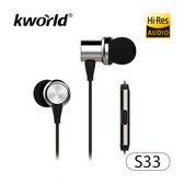 廣寰 Kworld S33 Hi-Res 頂級高解析音樂耳機