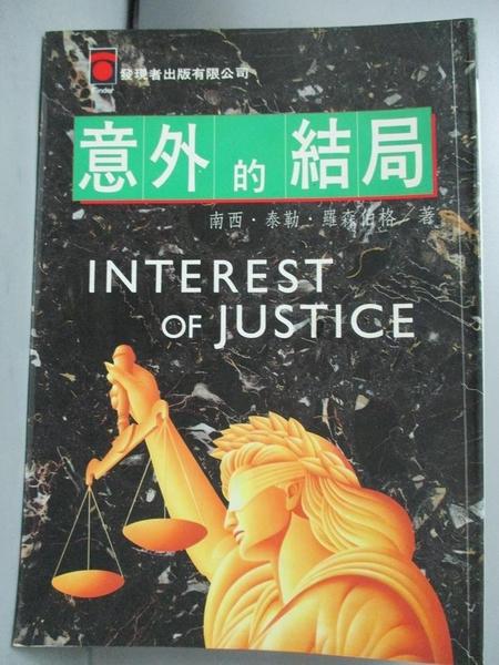【書寶二手書T7/翻譯小說_JQC】意外的結局 Interest of Justice_南西‧泰勒‧羅森伯格/著