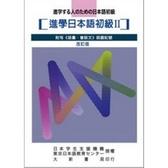 進學日本語初級 II