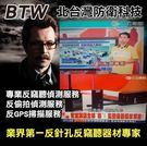 【北台灣防衛科技】專業反偷拍偵測服務反竊聽偵測服務反GPS追蹤器檢測服務