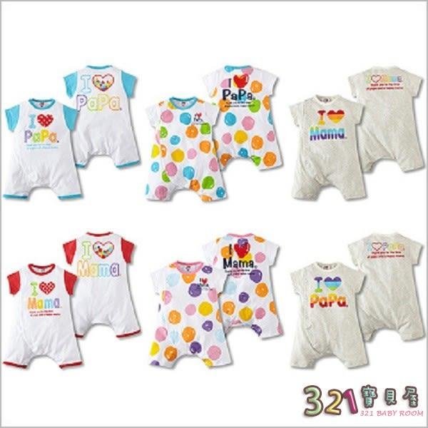包屁衣童裝-短袖連身睡衣-我愛爸爸媽媽愛心-321寶貝屋