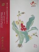 【書寶二手書T8/收藏_EDF】北京海王村拍賣_第60期大眾收藏書刊資料拍賣會
