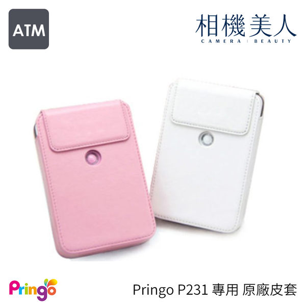 Hiti Pringo P231 專用 原廠皮套 氣質白 相片印表機 專用
