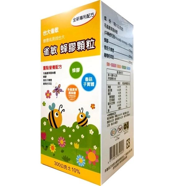 【南紡購物中心】台大雀敏蜂膠顆粒
