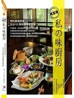 二手書博民逛書店 《無菜單私的味廚房》 R2Y ISBN:9789868684799│欣傳媒編輯群