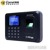 科密X12指紋考勤機 員工簽到機上班打卡機辦公設備免軟件指紋機YDL