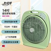 豬頭電器(^OO^) - 友情牌14吋微電腦觸控節能箱扇【KB-1490】