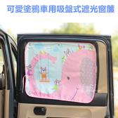 可愛塗鴉車用吸盤式遮光窗簾 車用小物 防曬 遮光