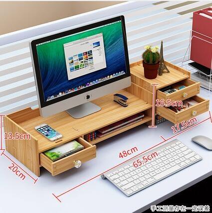 螢幕架 顯示器增高架子支底座屏辦公室用品桌面收納盒鍵盤整理置物架TW【快速出貨八折下殺】