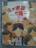【書寶二手書T6/兒童文學_YHU】沒被邀請的孩子_黃善美