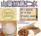 天然薏仁水/山藥薏仁水/4g*10包入-...