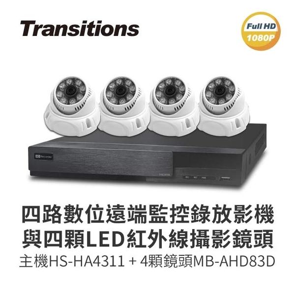 全視線 4路監視監控錄影主機(HS-HA4311)+LED紅外線攝影機(MB-AHD83D)*4 台灣製造