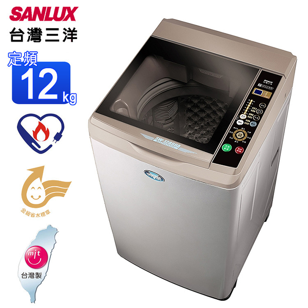 SANLUX台灣三洋媽媽樂12kg超音波定頻單槽洗衣機 SW-12AS6A~含基本安裝+舊機回收