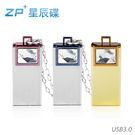 達墨TOPMORE ZP USB3.0 ...