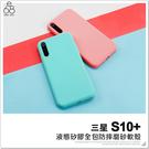三星 S10+ SM-G975 液態殼 手機殼 矽膠 保護套 防摔 軟殼 手機套 霧面馬卡龍 抗變形 保護殼
