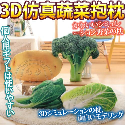 【 ZOO寵物樂園 】創意》3D仿真蔬菜抱枕靠墊白菜馬鈴薯青菜