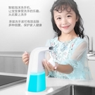 智慧感應泡沫洗手機洗手液家用皂液器兒童抑菌全自動洗手液