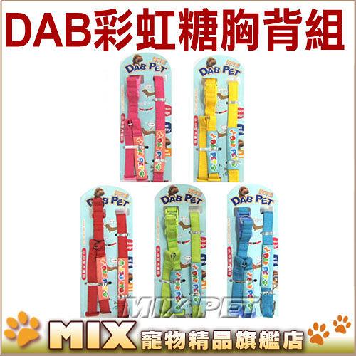 ◆MIX米克斯◆DAB.655B1 彩虹糖五分胸背+牽繩組,20公斤以下犬適用.如有選擇顏色缺則隨機出貨
