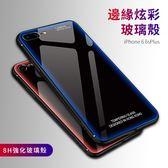 酷炫極光 蘋果 iPhone 6 6S plus 手機殼 軟邊 玻璃殼 全包 防摔 保護殼 超薄 保護套