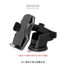 【愛瘋潮】OVEVO M6 專用中控台吸盤支架 可伸縮設計+360度旋轉