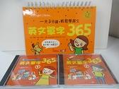 【書寶二手書T1/語言學習_JLU】英文單字365_書兒