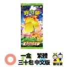 預購 寶可夢 PTCG 第七彈 劍&盾 驚天伏特攻擊 1盒30包 繁體中文版 10/9發售