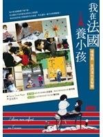 二手書博民逛書店 《我在法國養小孩:慢慢教,是智慧也是浪漫》 R2Y ISBN:986229437X│王元芳