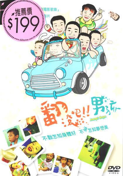 翻滾吧!男孩 DVD 台灣正版 (購潮8)