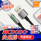 【H80705】Mcdodo全新二代 智能斷電 蘋果充電線 SPEEDMAX 自動斷電 iphone充電線 Lightning 2.4A