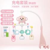 嬰兒玩具0-1歲床鈴3-6-12個月寶寶新生兒音樂旋轉益智搖鈴床頭鈴YYS 易家樂小鋪