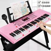 多功能電子琴教學鋼琴鍵成人兒童初學者入門男女孩音樂器玩具 GB4792『樂愛居家館』TW