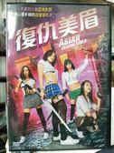 影音專賣店-Y59-214-正版DVD-電影【復仇美眉】-安德魯卡拉漢 蜜妮史嘉莉 珊姆雅歐塔奇