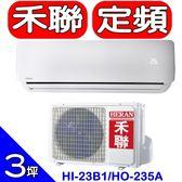 HERAN禾聯【HI-23B1/HO-235A】分離式冷氣
