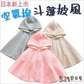 日本兒童披風童裝 純棉連帽斗篷保暖外套-321寶貝屋