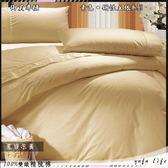 美國棉【薄床包+薄被套】6*7尺『素雅米黃』/御芙專櫃/素色混搭魅力˙新主張☆*╮