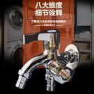 水龍頭全銅洗衣機水龍頭雙用自動快開水龍頭一進二出 免運快速出貨