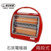 【華冠】手提石英電暖器(CT-808)