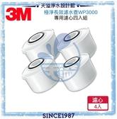 【天溢】《3M》濾水壺替換濾心四入組(WP3000/SP3000適用)