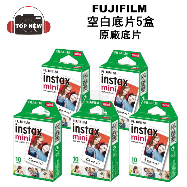 FUJIFILM 富士 空白底片 即可拍 拍立得 底片 10張*5入組 [50張] 免運 適用 instax mini 系列